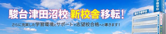 津田沼.png
